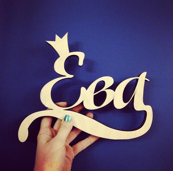 Картинки с именем ева красивые