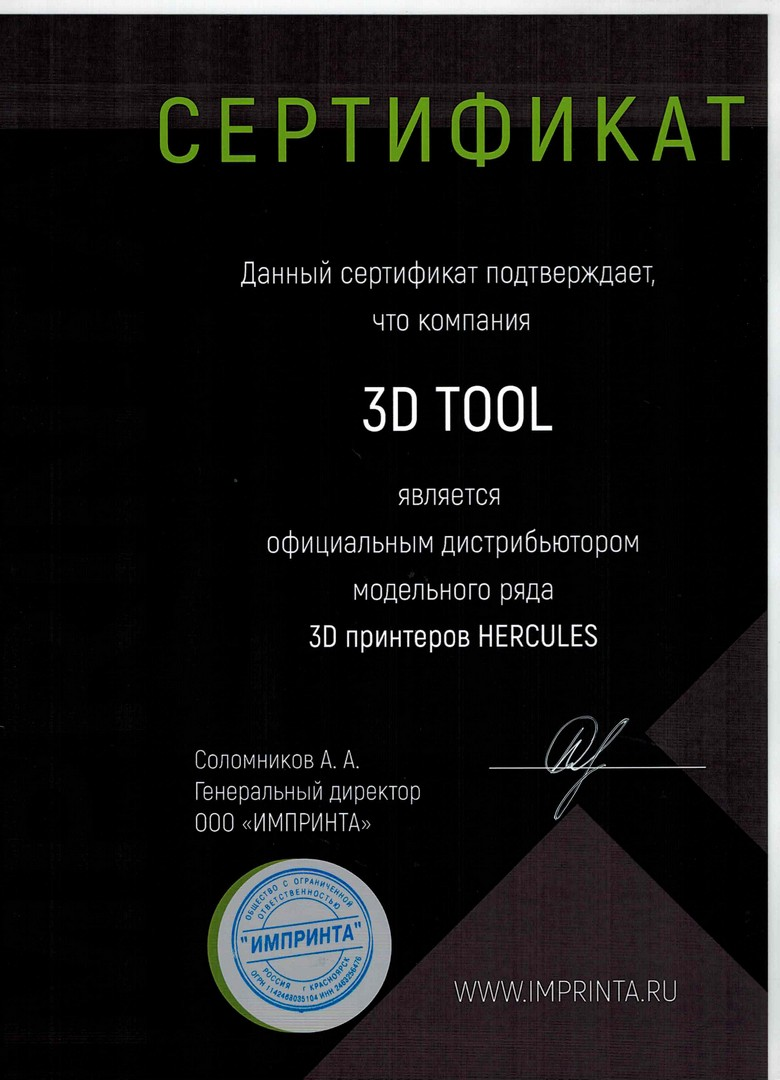 Cert-3dtool-imprinta